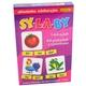 sylaby-ukladanka-edukacyjna-adamigo